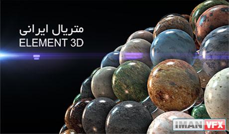 متریال های آماده برای پلاگین Element 3d - گرانیت ها