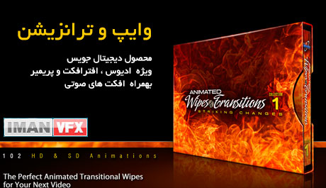 Animated Wipes & Transitions Collection 1