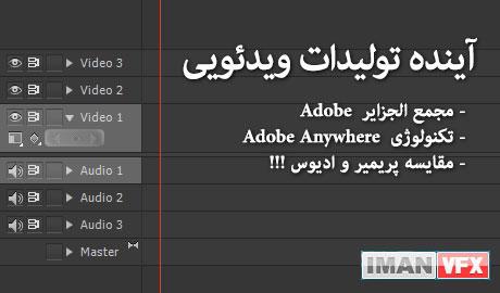 تولیدات ویدئویی و ایده های کلان Adobe و مقایسه پریمیر پرو و ادیوس