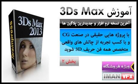 آموزش 3Ds Max از دیجیتال تاتورز