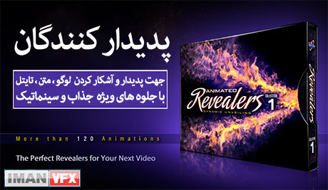 Animated Revealers Collection 1: Dynamic Unveiling از دیجیتال جویس