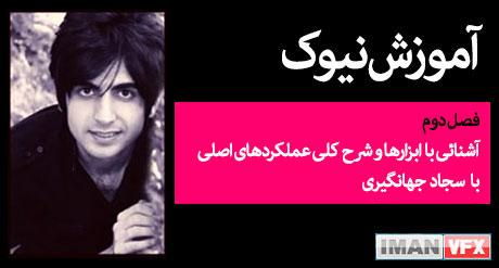 آموزش فارسی کامپوزیت با نیوک