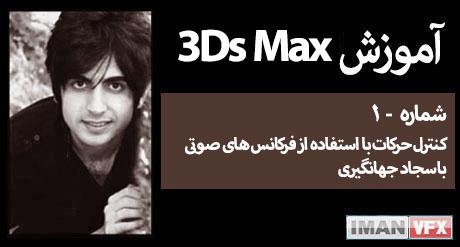 آموزش فارسی 3Ds Max کنترل حرکات با فرکانس صوتی
