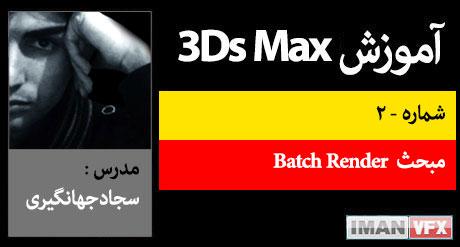 آموزش فارسی 3Ds Max , آموزش Batch Render در 3Ds Max