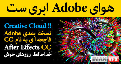 Adobe Creative Cloud , After Effects CC