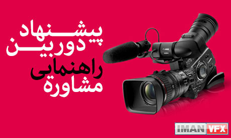 پیشنهاد دوربین فیلمبرداری