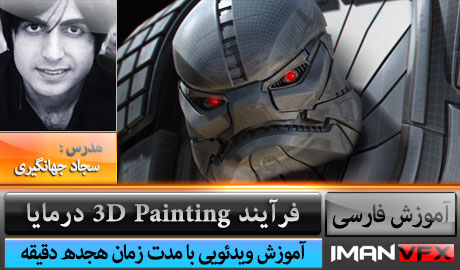 آموزش فارسی Maya , آموزش 3D Painting در مایا