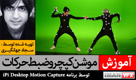 آموزش موشن کپچر , ضبط حرکات توسط برنامه iPi Desktop Motion Capture
