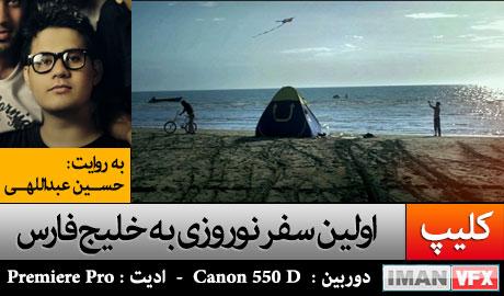 کلیپ : اولین مسافرت نوروزی به خلیج فارس , به روایت حسین عبداللهی