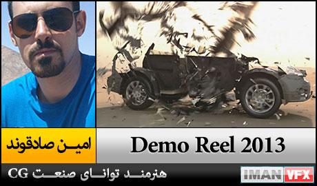 امین صادقوند , Demo Reel 2013 از  امین صادقوند