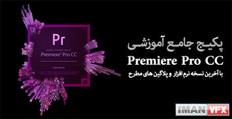 آموزش پریمیر پرو CC ,آموزش جامع Premiere Pro CC