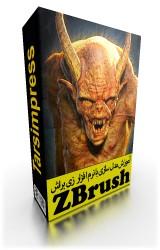 آموزش Zbrush R6,آموزش Zbrush از دیجیتال تاتورز