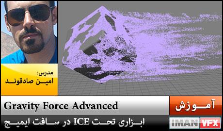 آموزش فارسی Softimage , فایل کامپوند ICE سافت ایمیج