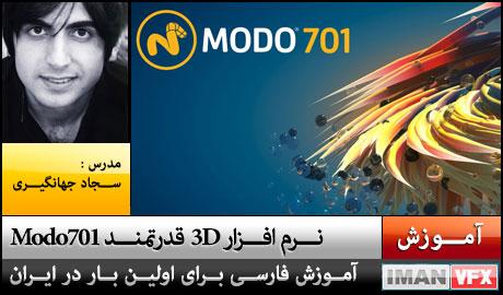 Modo701 , آموزش فارسی Modo701