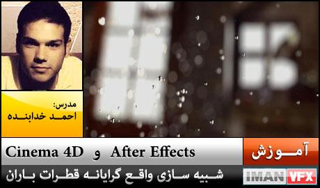 آموزش فارسی افترافکت و Cinema 4d