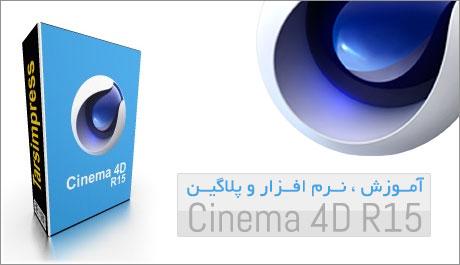 Cinema4d R15 , آموزش Cinema 4d R15 , پلاگین Cinema 4d R15