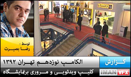 گزارش ویدئویی نمایشگاه الکامپ تهران