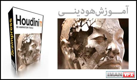آموزش هودینی , آموزش جلوه های ویژه با Houdini