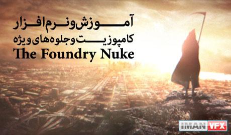 آموزش نیوک , آموزش جلوه های ویژه با The Foundry Nuke