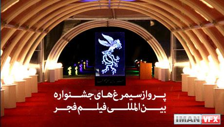 اعلام برندگان سی و دومین جشنواره فیلم فجر
