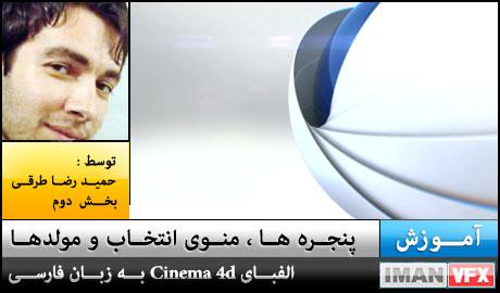 آموزش فارسی Cinema 4D , دانلود آموزش Cinema 4D