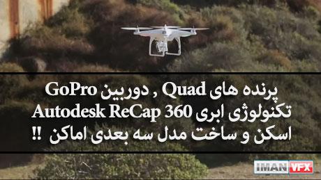 دوربین GoPro با Autodesk ReCap 360 و اسکن San Francisco Skatepark