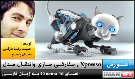 آموزش فارسی Cinema 4D فصل پنج , حمیدرضا طرقی