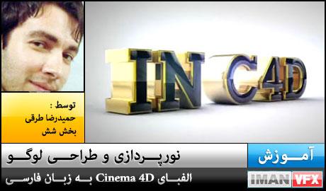 آموزش نورپردازی حرفه ای در Cinema 4D , حمیدرضا طرقی