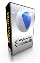 cinema4d_motion_graphic_tutorial_01