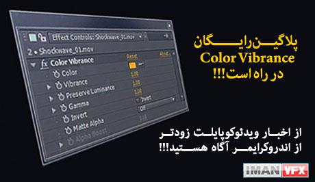 Color Vibrance Videocopilot , پلاگین Color Vibrance