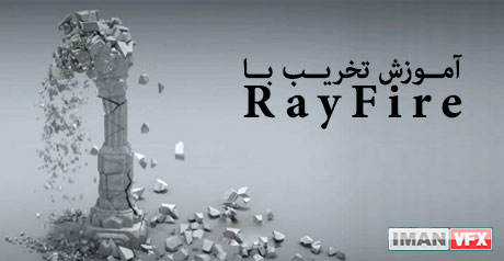 rayfire_tool_tutorial
