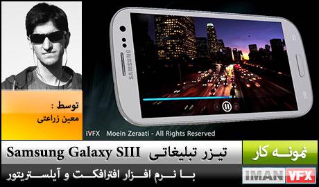 معین زراعتی , نمونه کار تیزر تبلیغاتی Samsung Galaxy SIII