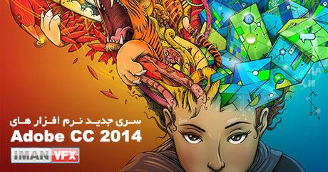 CC 2014 , نرم افزارهای Adobe Creative Cloud 2014