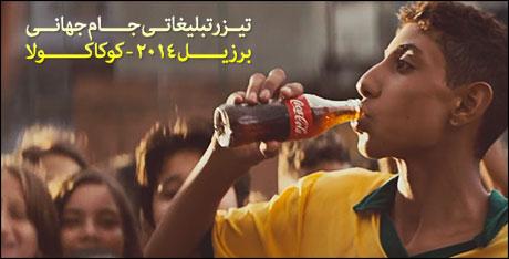 جام جهانی برزیل 2014 , تیزر تبلیغاتی کوکا کولا