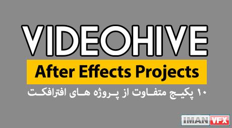 آرشیو عظیم پروژه آماده افترافکت از Videohive