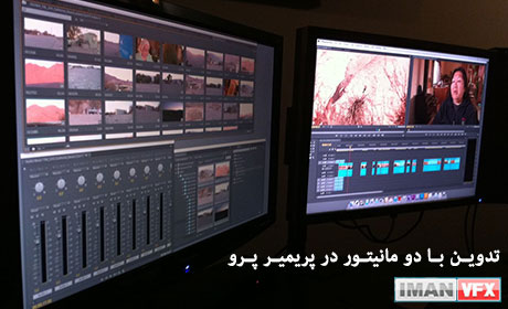 تدوین با دو مانیتور در پریمیر پرو , Dual Monitor Premiere pro