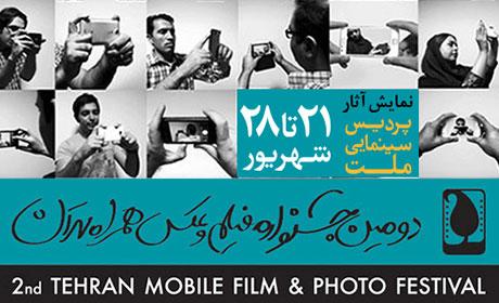 دومین جشنوار فیلم و عکس همراه تهران