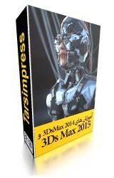 3dsmax_2015_digitaltutors