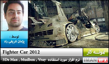 نمونه کار 3D پژمان شریفی راد:  Fighter Car 2012