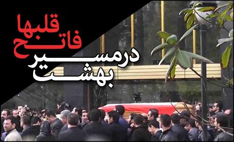 گزارش ویدئویی مراسم تشییع مرتضی پاشائی