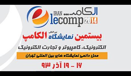 بیستمین نمایشگاه الکامپ , Iran Elecomp 2014