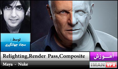 آموزش Render Pass,Relighting و Composite با Nuke و Maya,سجاد جهانگیری