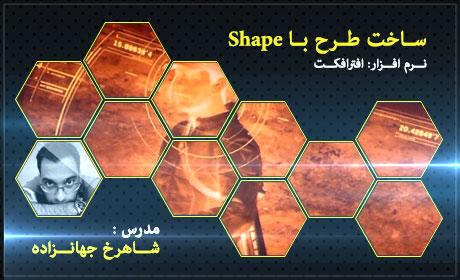 آموزش فارسی افترافکت,ساخت طرح با Shape