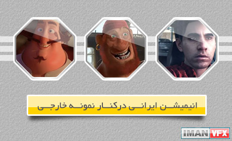 iranian_3d_animation