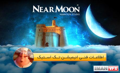 انیمیشن ایرانی تک استیک,استودیو انیمیشن نزدیک ماه - Near Moon