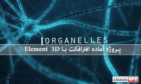 دانلود پروژه آماده افترافکت Organic Cell