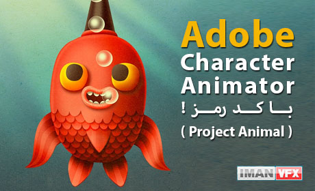 متحرکسازی با Adobe Character Animator