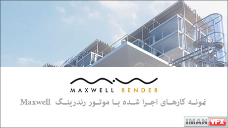 Maxwell Render For Architecture Showreel 2015