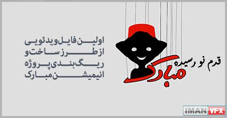 اولین ویدئو طرز ساخت انیمیشن مبارک