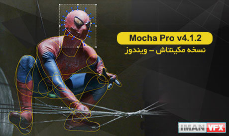 Mocha Pro v4.1.2 نسخه MacOSX مکینتاش,Mocha Pro v4.1.2 نسخه ویندوز